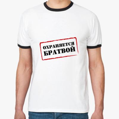 Футболка Ringer-T ОХРАНЯЕТСЯ БРАТВОЙ