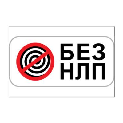 Наклейка (стикер)  БЕЗ НЛП