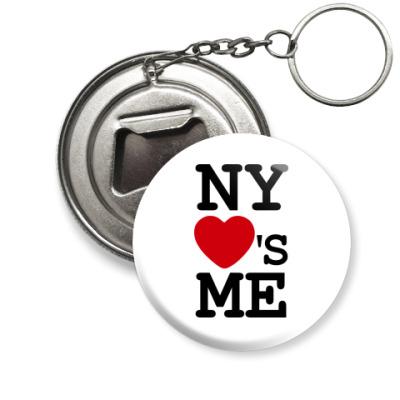 Брелок-открывашка  NY Loves Me
