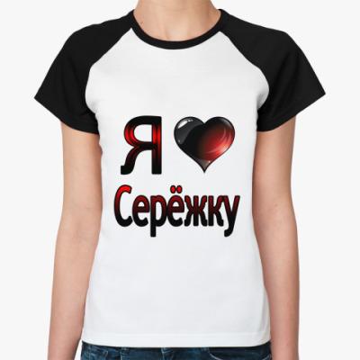 Женская футболка реглан  я люблю Серёжку