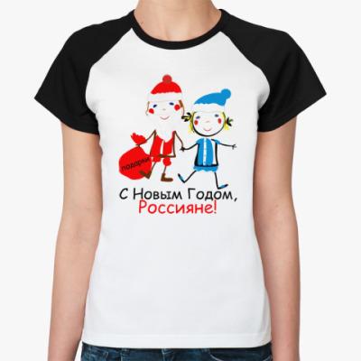 Женская футболка реглан С Новым Годом, Россияне!