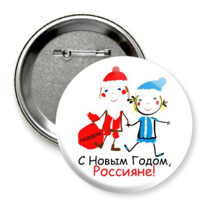 Значок 75мм С Новым Годом, Россияне!