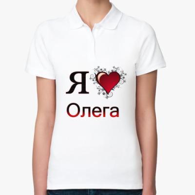 Женская рубашка поло я люблю Олега
