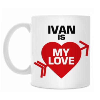 Кружка Иван - моя любовь