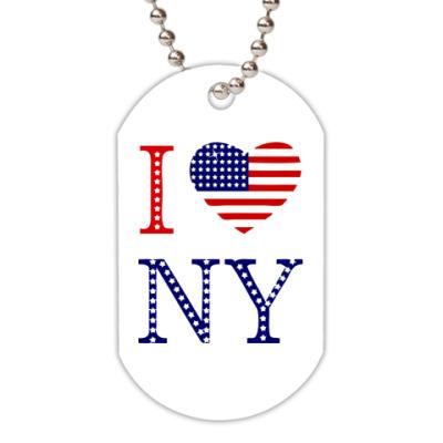 Жетон dog-tag I Love NY -американский флаг