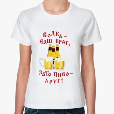 Классическая футболка Водка - враг
