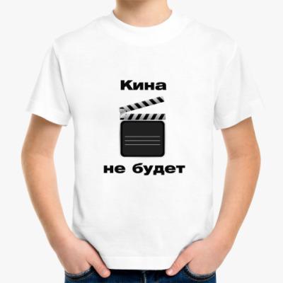 Детская футболка Кина не будет