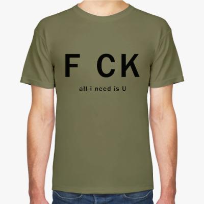 Футболка F*CK - all i need is U