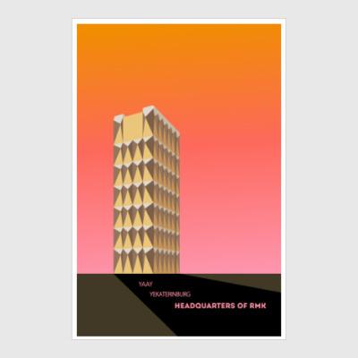 Постер Headquarters of RMK