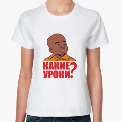 Классическая футболка Какие уроки
