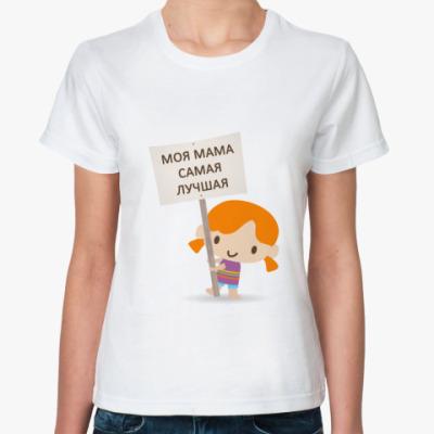 Классическая футболка Мама