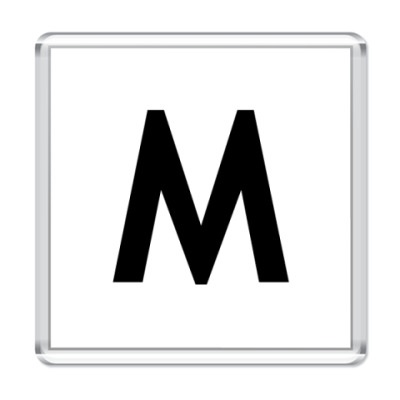 Магнит Буква M