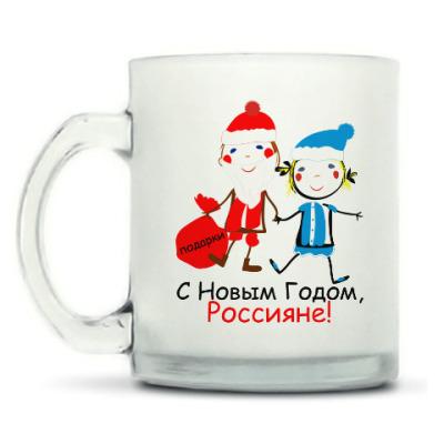 Кружка матовая С Новым Годом, Россияне!