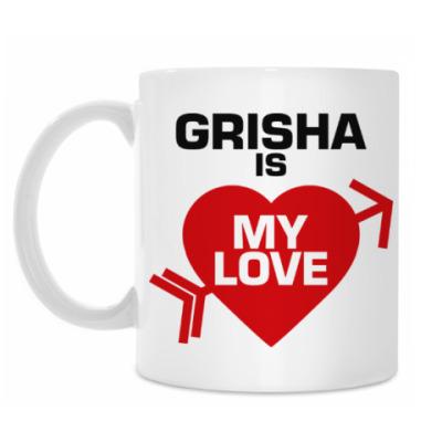 Кружка Гриша - моя любовь