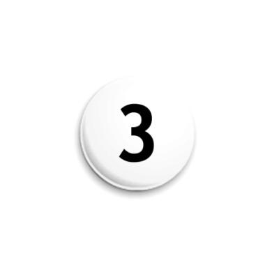 Значок 25мм Цифра 3