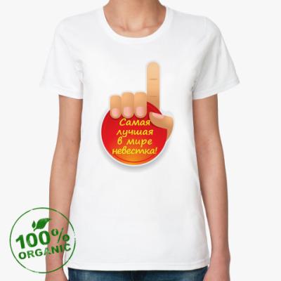 Женская футболка из органик-хлопка  Лучшая невестка