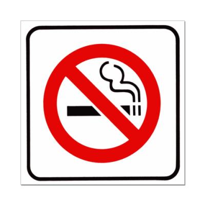 Наклейка (стикер) Курить запрещено