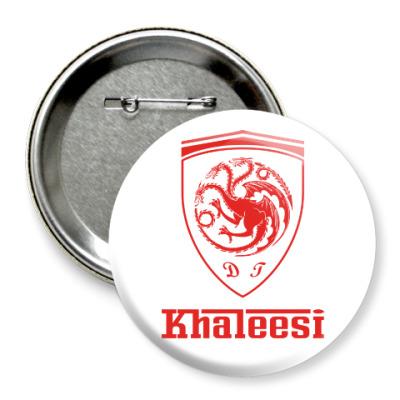Значок 75мм Khaleesi Ferrari
