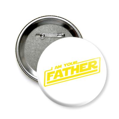 Значок 58мм Я твой отец