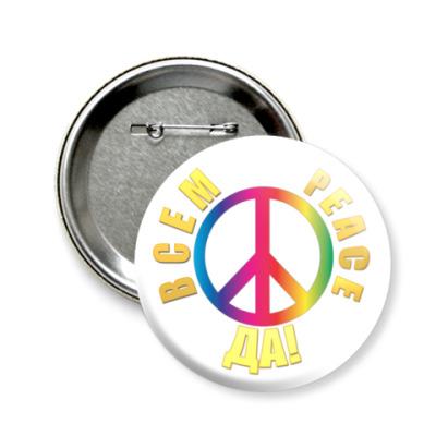 Значок 58мм :  Всем Peace, Да!