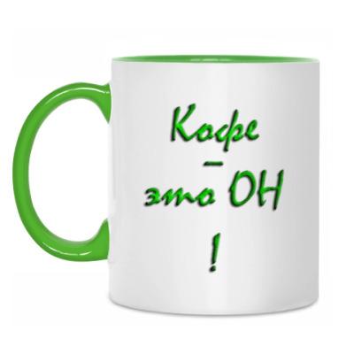 """Кружка Кружка  """"Кофе - он"""""""