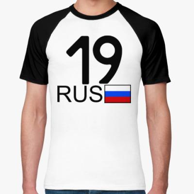 Футболка реглан 19 RUS (A777AA)