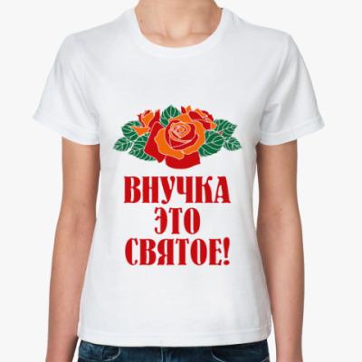 Классическая футболка Внучка - это святое