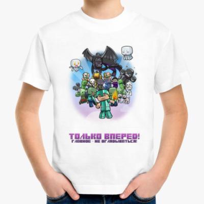 Детская футболка Только вперед! Minecraft не ждет!