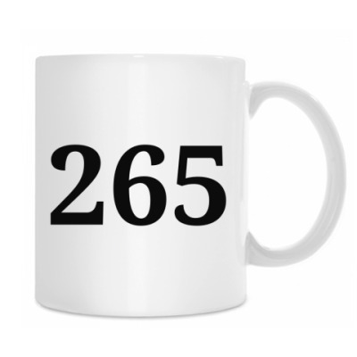 Кружка 265
