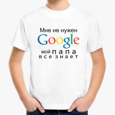 Детская футболка Мне не нужен Google