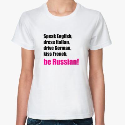 Классическая футболка  be Russian!
