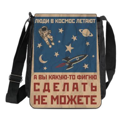 Сумка-планшет Люди в космос летают...