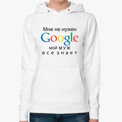 Женская толстовка худи Мне не нужен Google