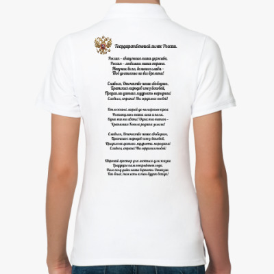 Герб России, Гимн Российской Федерации
