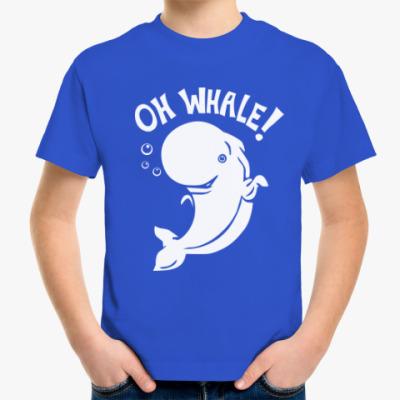 Детская футболка Автостопом по галактике кит