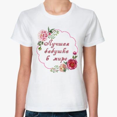 Классическая футболка для любимой бабушки
