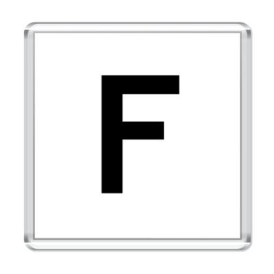 Магнит Буква F