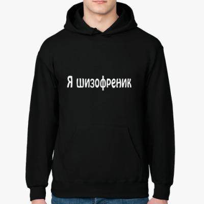 Толстовка худи Шизофреник