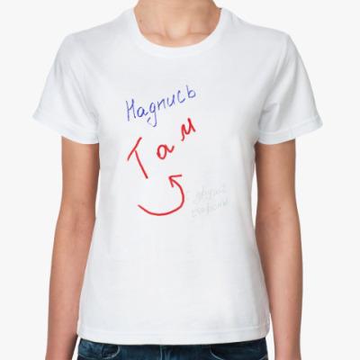 Классическая футболка Надпись там