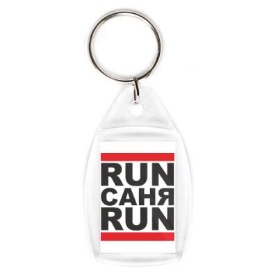 Брелок Run Саня Run