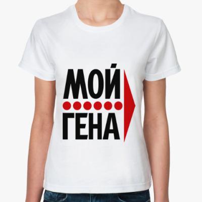 Классическая футболка Мой Гена