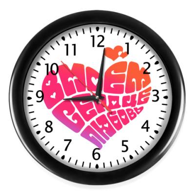 Настенные часы В МОЁМ СЕРДЦЕ ЛЮБОВЬ