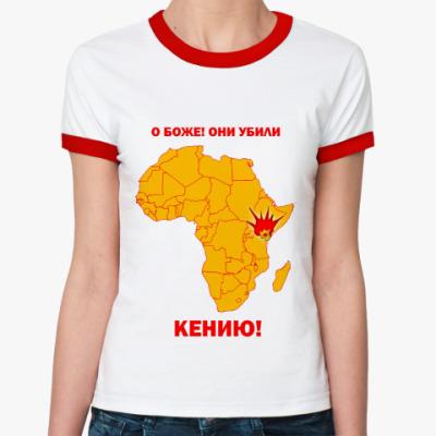 Женская футболка Ringer-T Они убили Кению!