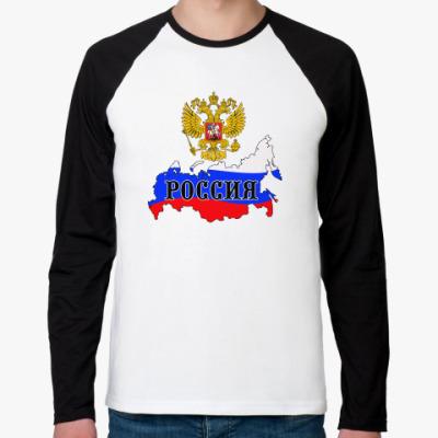 Футболка реглан с длинным рукавом Россия