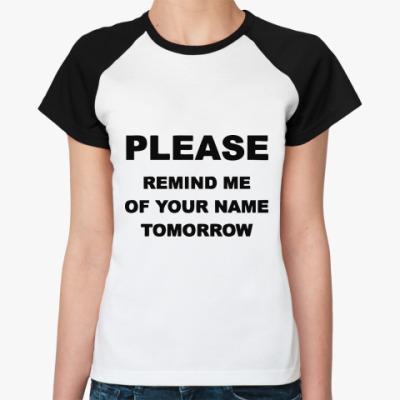 Женская футболка реглан Please remind me of your name