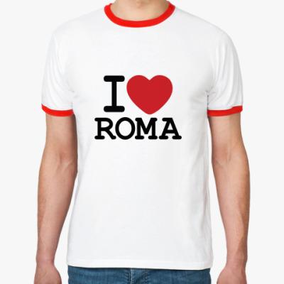 Футболка Ringer-T I Love Roma