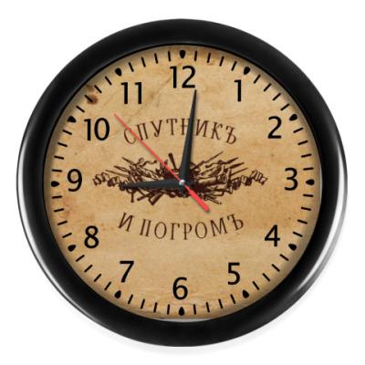 Настенные часы It's pogrom o'clock!