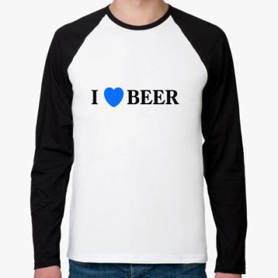Футболка реглан с длинным рукавом I love beer