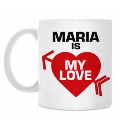 Кружка Мария - моя любовь
