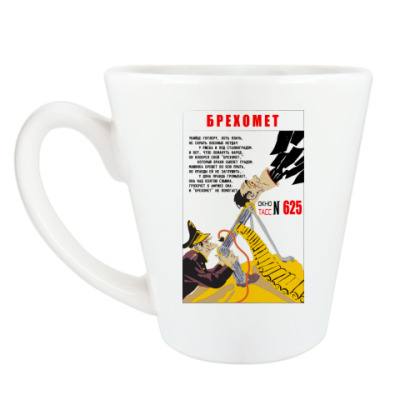 Чашка Латте Брехомет